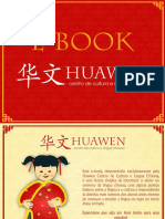 eBook Huawen