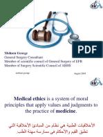 Medical Ethics Handout 2018