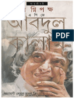 _Agni Pakkha Atmajibani by APJ Abdul Kalam (Wings of Fire an Autobiography by APJ Abdul Kalam With Arun Tiwari)