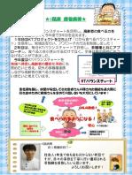 20196東ホ-ムぺ-ジ.pdf
