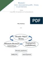Διανυσματικά Μεγέθη - Κίνηση Σε Μία Διάσταση (1)