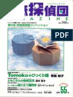 Origami Tanteidan Magazine 55