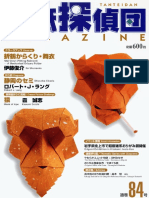 Origami Tanteidan Magazine 84