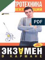 Козлова Конспект лекций по электротехнике.pdf