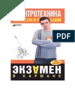 Козлова Конспект лекций по электротехнике backup.pdf