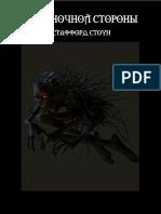 Таро Ночной Стороны.pdf