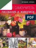Chudova a v Polny Samouchitel Risovania I Zhivopisi-2016