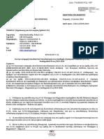Prokiriksi Eisagogis Spoudaston AEN 2019-2020
