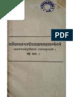 Akhil Bhartiya Brahmman Sammelan
