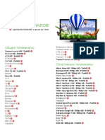 OTT CLUB channel list.pdf