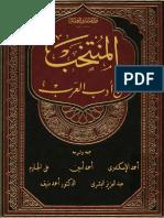 0 1 1 المنتخب من أدب العرب.pdf