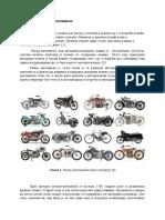 Istorija motocikala final.docx