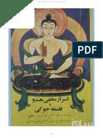 اسرار مخفی هندو یا فلسفه جوکی