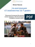 Мини-книга 3 Знакомства За 7 Дней (1)