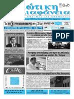 Εφημερίδα Χιώτικη Διαφάνεια Φ.964