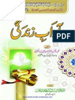 Adab E Zindagi by Molana Raees Akhtar Misbahi