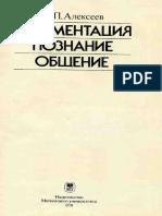 A Alekseev - Argumentacija Poznanie Obshhenie