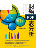 81424936-1G81財務報表分析-第三版