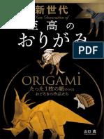 Makoto Yamaguchi - New Generation of Origami