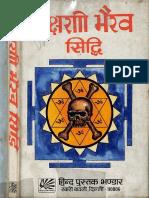 Yakshini Bhiarava Siddhi Rajesh Dikshit