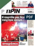 Εφημερίδα ΠΡΙΝ, 9.6.2019 | Αρ. Φύλλου 1430