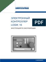 Инструкция к Контроллеру Logik16 УКЗ