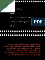 مشروع إحياء التراث الاسلامي _ الجزء الأول