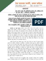 BJP_UP_News_01_______14_JUNE_2019