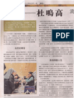Placido Domingo in Hong Kong newspaper