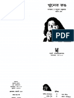 Khuner_Rong Detective Collection Edited by Anish Deb and Somoresh Mojumdar(Allbanglaboi.blogspot.com )