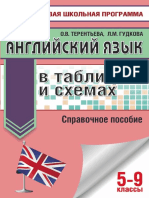 Angliyskiy Yazyk v Tablitsakh i Skhemakh Spravochnoe Posobie 5-9 Klassy