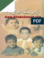 Bachon K Islami Naam