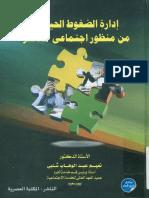 ادارة الضغوط الحياتية.pdf