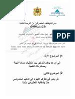 9anonak.com Modèle de questions concour Finances - 25 Septembre 2016.pdf