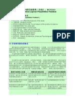 159174159-行动研究报告格式