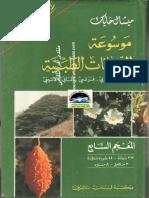 موسوعة النباتات الطبية 7