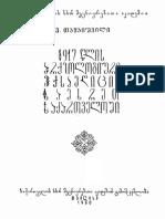 1960 - 1917 წლის არქეოლოგიური ექსპედიცია სამხრეთ საქართველოში