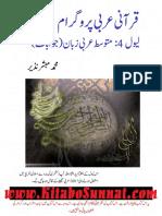 Qurani-Arbi-Program-4 ( Jawabat ).pdf