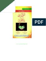 Al Qaul Al Sadeed