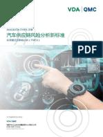 FMEA 1th 白皮书-中文.pdf