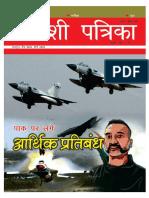 Swadeshi March 2019 Hindi