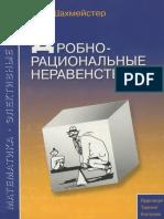 Shakhmeyster_A_Kh_-_Drobno-ratsionalnye_neravenstva_-_2008.pdf