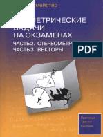 Geometricheskie Zadachi Na Ekzamenakh Chast 2 Stereometria Chast 3 Vektory Shakhmeyster a Kh 2012