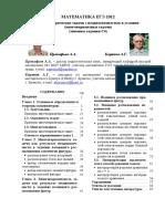 Matematika Profil Zadanie16