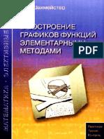 Shakhmeyster_A_Kh_-_Postroenie_grafikov_funktsiy_elementarnymi_metodami_2011.pdf