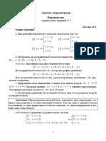 2 Zadachi s Parametrami Neravenstva Podgotovka k 18 Zadaniyu Profilnoy Matematiki