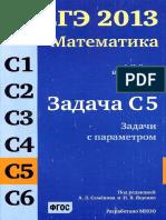 3 Zadachi s Parametrami Uchebnik a I Kozko Podgotovka k 18 Zadaniyu Profilnoy Matematiki