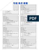 art year 1.pdf