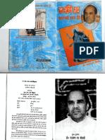 210137958 Dhanvarshini Tara Book
