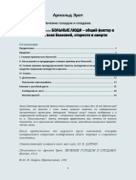Ahret-BolnyeLudi.pdf